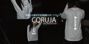 反射板付きスポーツウェア【CORUJA long practice wear】